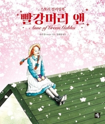 Anne of Green Gables - KOREA