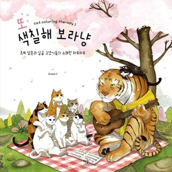 Cat coloring therapy - vol. 2 - KOREA
