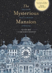 The Mysterious Mansion - Daria Song