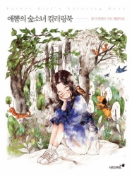 Forest Girl´s coloring book I. - Aeppol - KOREA