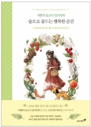 Forest Girl´s coloring book II. - PREMIUM EDITION - KOREA