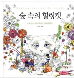 Healing Woods Diary Coloring Book - KOREA