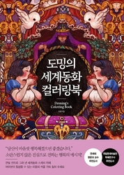 Fairy tale Doming's coloring book - KOREA