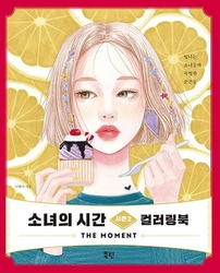 The MOMENT coloring book - KOREA