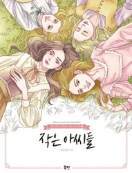 Little women - KOREA