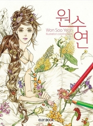 Won Soo Yeon Drawing Coloring Book - KOREA