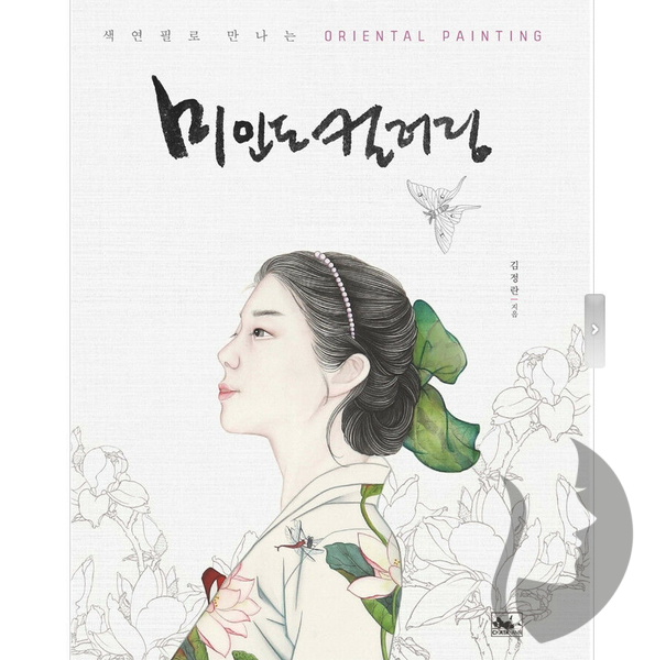 Oriental Painting Coloring book - KOREA